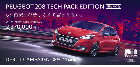 208 TECH PACK EDITION DEBUT CAMPAIGN ≫ 9.24 MON
