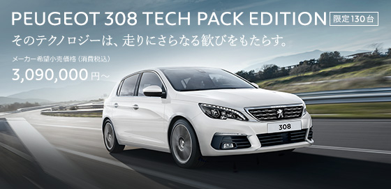PEUGEOT 308 TECH PACK EDITION DEBUT