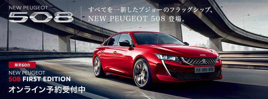NEW PEUGEOT 508 FIRST EDITION オンライン予約受付中。