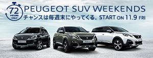 PEUGEOT SUV WEEKENDS 11.9 FRI~