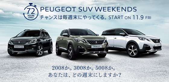 PEUGEOT SUV WEEKENDS 11.9 FRI~