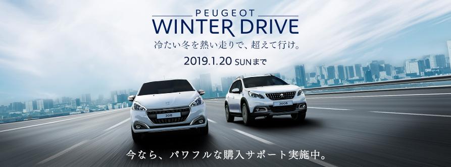 PEUGEOT WINTER DRIVE ≫ 1/20(日)まで