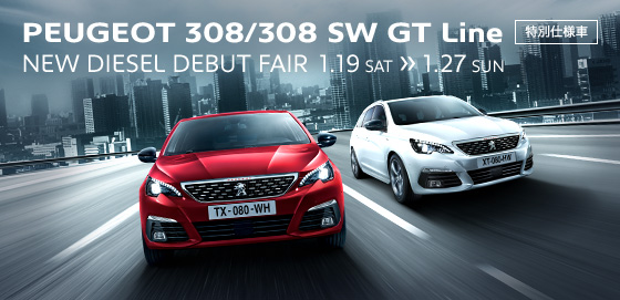 PEUGEOT 308/308 SW NEW DIESEL DEBUT FAIR 2019.1.19 SAT ≫ 1.27 SUN