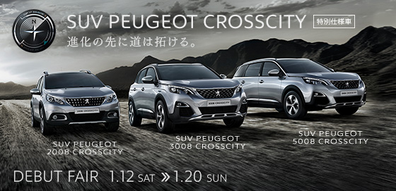 SUV PEUGEOT 2008/3008/5008 CROSSCITY DEBUT FAIR 2019.1.12 SAT » 1.20 SUN