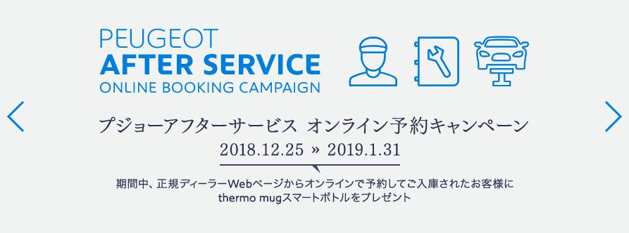 プジョーアフターサービス オンライン予約キャンペーン 2018.12.25 ≫ 2019.1.31