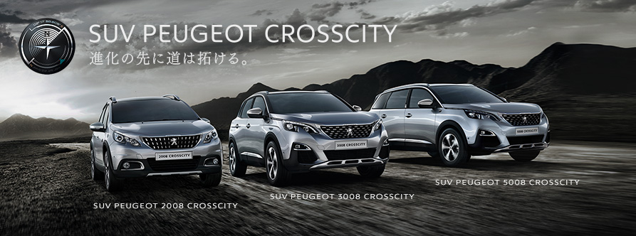 SUV PEUGEOT 2008/3008/5008 CROSSCITY DEBUT