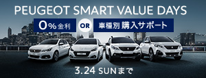 PEUGEOT SMART VALUE DAYS 2.23 SAT ≫ 3.24 SUN