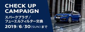 CHECK UP CAMPAIGN -スパークプラグ / フューエルフィルター交換-  6.30(SUN)まで