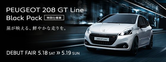 PEUGEOT 208 GT Line Black Pack DEBUT FAIR 5.18 SAT ≫ 5.19 SUN