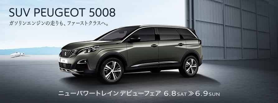 SUV PEUGEOT 5008 ニューパワートレインデビューフェア 6.8 SAT ≫ 6.9 SUN