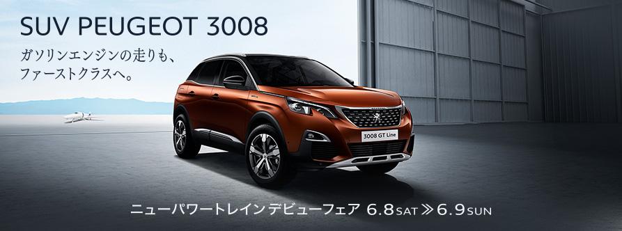 SUV PEUGEOT 3008 ニューパワートレインデビューフェア 6.8 SAT ≫ 6.9 SUN