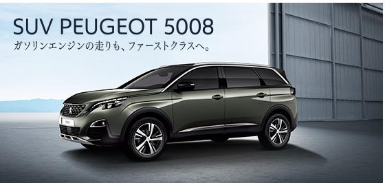 SUV PEUGEOT 5008 ニューパワートレインデビュー