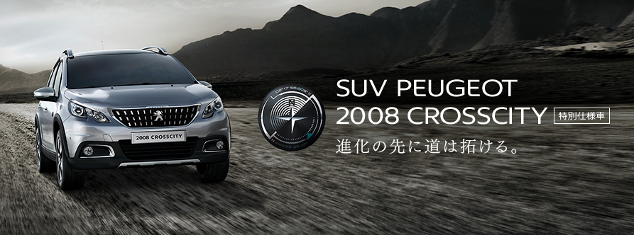 SUV PEUGEOT 2008 CROSSCITY DEBUT