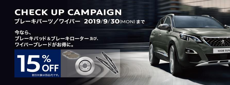 CHECK UP CAMPAIGN ブレーキパーツ / ワイパー 9.30(MON)まで