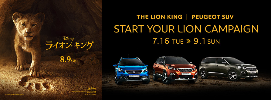 START YOUR LION CAMPAIGN 7.16 TUE ≫ 9.1 SUN