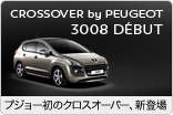 CROSSOVER by PEUGEOT 3008 DEBUT_サムネイル小_END