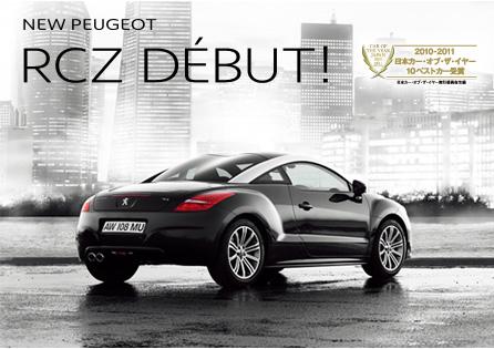 NEW PEUGEOT RCZ DEBUT! セクション1(COTY)
