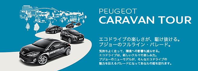 PEUGEOT CARAVAN TOUR レポート_top