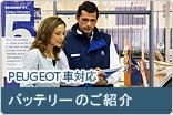 PEUGEOT車対応バッテリーのご紹介_サムネール小