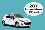 207 Urban Move デビュー サムネール小(END)