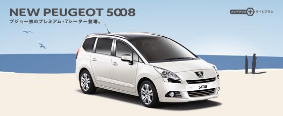 NEW PEUGEOT 5008 _ブログ用