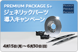 PREMIUM PACKAGE 5+ ジェネリックパーツ導入キャンペーン_サムネール