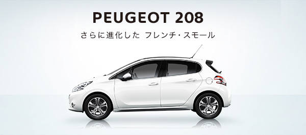 PEUGEOT 208 New PowerTrain Début!_ブログ用
