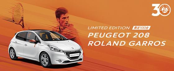 PEUGEOT 208 Roland Garros_ブログ用
