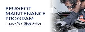 PEUGEOT MAINTENANCE PROGRAM ロングラン(継続プラン)