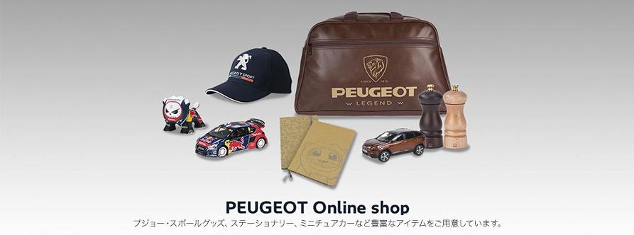 PEUGEOT Online Shop