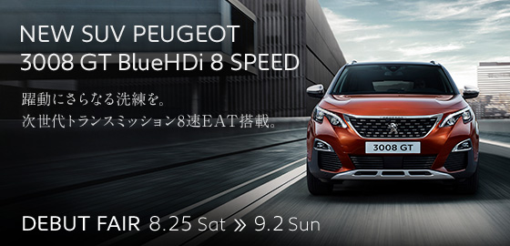 NEW SUV PEUGEOT 3008 GT BlueHDi 8 SPEED DEBUT FAIR 8.25 SAT ≫ 9.2 SUN