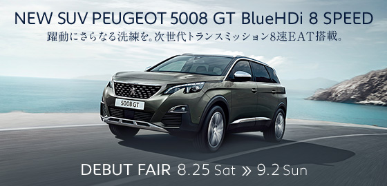 NEW SUV PEUGEOT 5008 GT BlueHDi 8 SPEED DEBUT FAIR 8.25 SAT ≫ 9.2 SUN