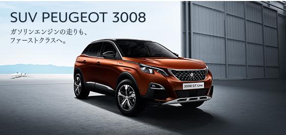 SUV PEUGEOT 3008 ニューパワートレインデビュー