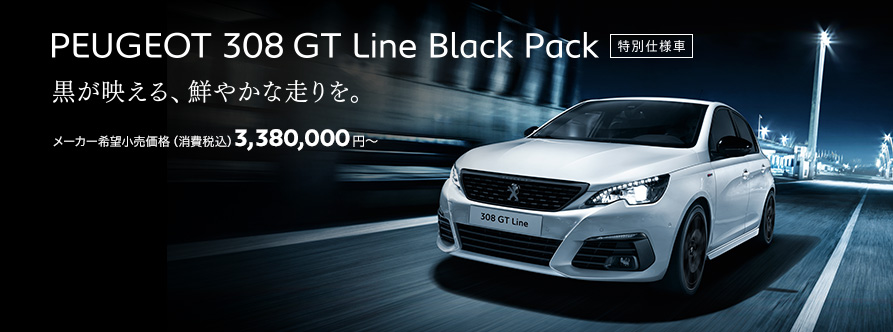 PEUGEOT 308 GT Line Black Pack DEBUT