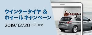 ウインタータイヤ&ホイール キャンペーン 12.20(FRI)まで