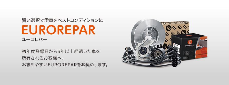 EUROREPAR -ユーロレパー