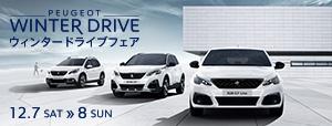 PEUGEOT WINTER DRIVE -ウィンタードライブフェア- 12.7 SAT ≫ 8 SUN