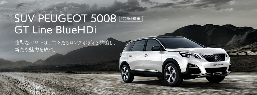 SUV PEUGEOT 5008 GT Line BlueHDi DEBUT