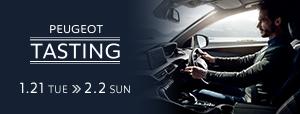 PEUGEOT TASTING キャンペーン 1.21 TUE ≫ 2.2 SUN