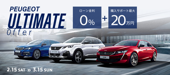 PEUGEOT ULTIMATE OFFER 2.15 SAT ≫ 3.15 SUN