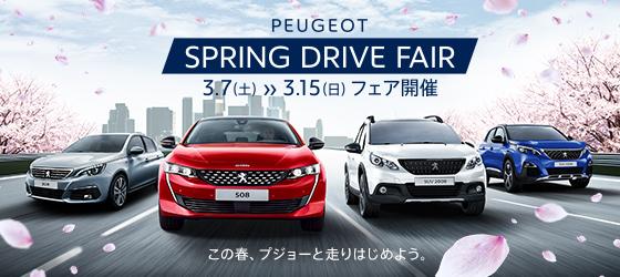 PEUGEOT SPRING DRIVE FAIR 3.7 SAT ≫ 3.15 SUN
