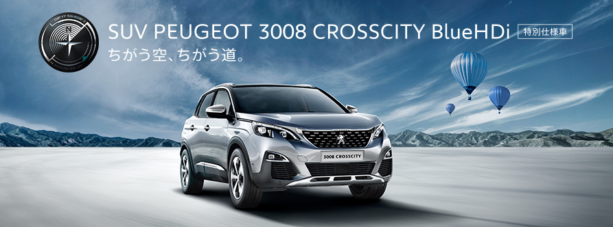 SUV PEUGEOT 3008 CROSSCITY BlueHDi DEBUT