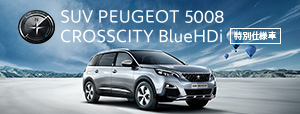 SUV PEUGEOT 5008 CROSSCITY BlueHDi DEBUT