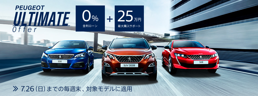 PEUGEOT ULTIMATE OFFER ≫ 7.26(日)までの毎週末限定オファー