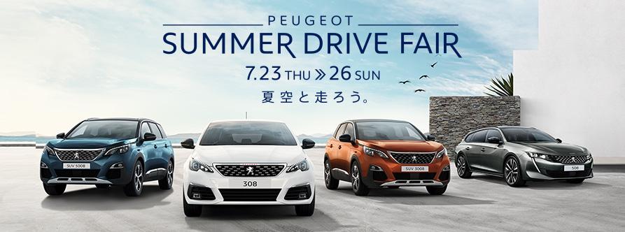PEUGEOT SUMMER DRIVE FAIR 7.23 THU ≫ 7.26 SUN