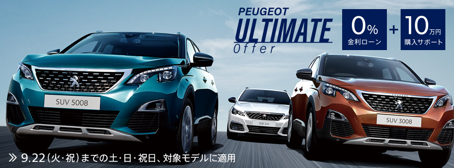 PEUGEOT ULTIMATE OFFER ≫ 9.22(火)までの土・日・祝日限定オファー