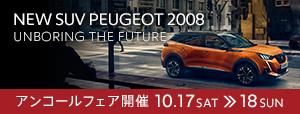 NEW SUV PEUGEOT 2008 アンコールフェア 10.17 SAT ≫ 10.18 SUN