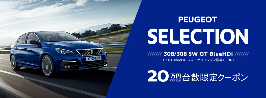 PEUGEOT SELECTION 308/308 SW GT BlueHDi 20万円購入クーポンプレゼント