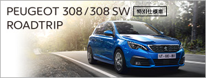 PEUGEOT 308/308 SW ROADTRIP DEBUT あらゆる道で、旅するようなときめきを。