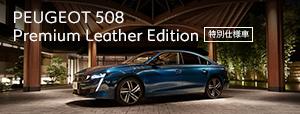 PEUGEOT 508/508 SW Premium Leather Edition DEBUT 大人のこだわりを愉しまないか。